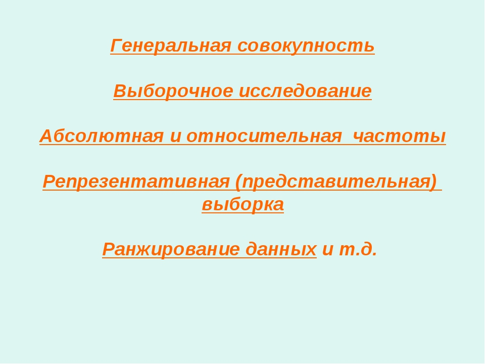 Генеральная совокупность Выборочное исследование Абсолютная и относительная...