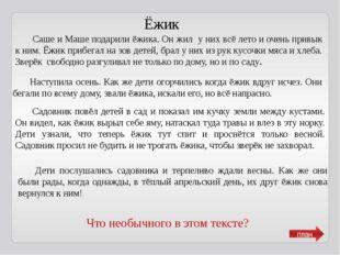Орфографическая подготовка текст Подарили - дар Прибегал – бег Очень – запомн