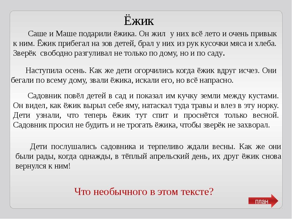 Орфографическая подготовка текст Подарили - дар Прибегал – бег Очень – запомн...