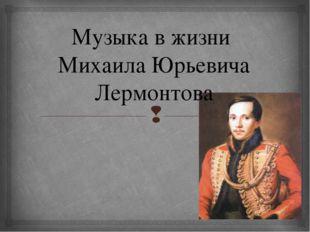 Музыка в жизни Михаила Юрьевича Лермонтова 