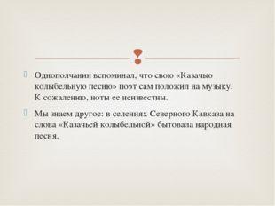 Однополчанин вспоминал, что свою «Казачью колыбельную песню» поэт сам положил