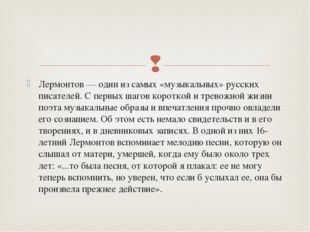 Лермонтов — один из самых «музыкальных» русских писателей. С первых шагов кор