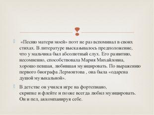 «Песню матери моей» поэт не раз вспоминал в своих стихах. В литературе выска