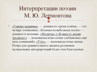«Горные вершины»— девяносто тремя (сейчас — сто четыре сочинения), «Казачья