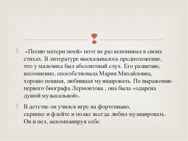 «Песню матери моей» поэт не раз вспоминал в своих стихах. В литературе выска...