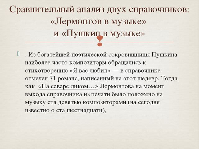 . Из богатейшей поэтической сокровищницы Пушкина наиболее часто композиторы о...