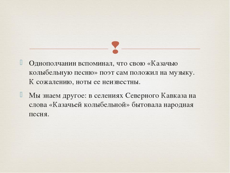Однополчанин вспоминал, что свою «Казачью колыбельную песню» поэт сам положил...