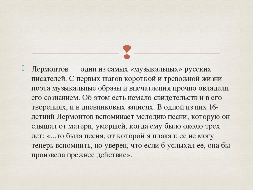 Лермонтов — один из самых «музыкальных» русских писателей. С первых шагов кор...