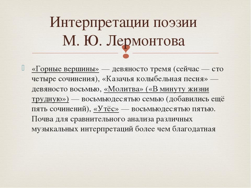 «Горные вершины»— девяносто тремя (сейчас — сто четыре сочинения), «Казачья...