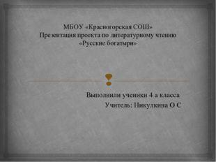МБОУ «Красногорская СОШ» Презентация проекта по литературному чтению «Русские