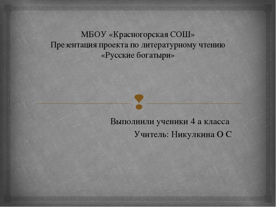 МБОУ «Красногорская СОШ» Презентация проекта по литературному чтению «Русские...