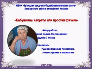 МБОУ «Троицкая средняя общеобразовательная школа» Боградского района республ