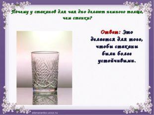 Почему у стаканов для чая дно делают немного толще, чем стенки? Ответ: Это де
