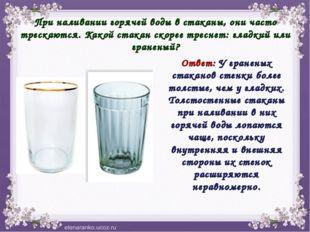 При наливании горячей воды в стаканы, они часто трескаются. Какой стакан скор