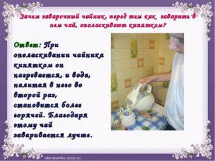 Зачем заварочный чайник, перед тем как заварить в нем чай, ополаскивают кипят
