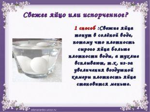 Свежее яйцо или испорченное? 1 способ :Свежие яйца тонут в солёной воде, пото