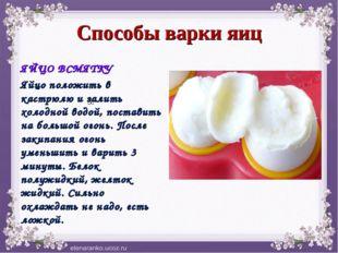 Способы варки яиц ЯЙЦО ВСМЯТКУ Яйцо положить в кастрюлю и залить холодной вод
