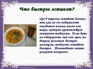 Что быстрее остынет? Суп в тарелке остывает дольше, так как на его поверхност