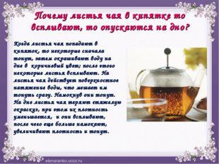 Почему листья чая в кипятке то всплывают, то опускаются на дно? Когда листья