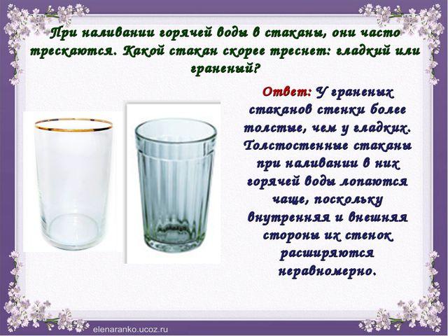 При наливании горячей воды в стаканы, они часто трескаются. Какой стакан скор...