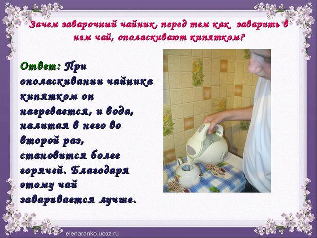 Зачем заварочный чайник, перед тем как заварить в нем чай, ополаскивают кипят...