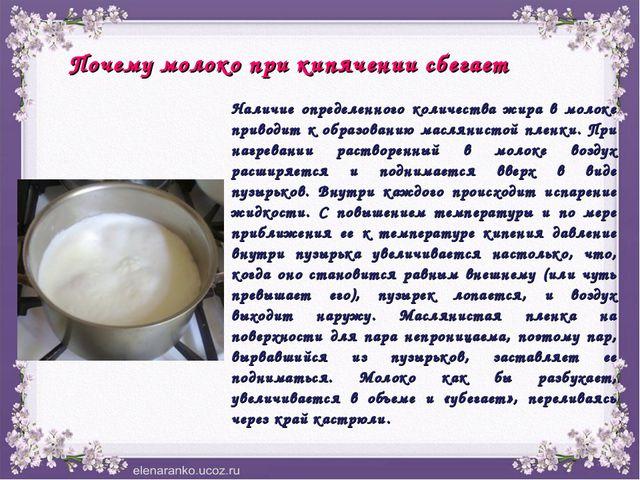 Наличие определенного количества жира в молоке приводит к образованию масляни...