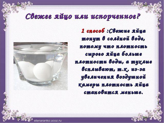 Свежее яйцо или испорченное? 1 способ :Свежие яйца тонут в солёной воде, пото...