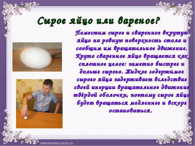 Сырое яйцо или вареное? Поместим сырое и сваренное вкрутую яйцо на ровную пов...