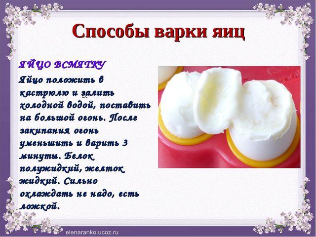 Способы варки яиц ЯЙЦО ВСМЯТКУ Яйцо положить в кастрюлю и залить холодной вод...