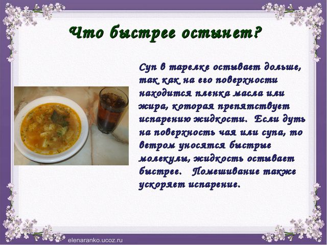 Что быстрее остынет? Суп в тарелке остывает дольше, так как на его поверхност...