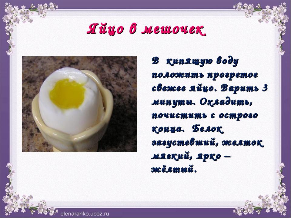 Яйцо в мешочек В кипящую воду положить прогретое свежее яйцо. Варить 3 минуты...