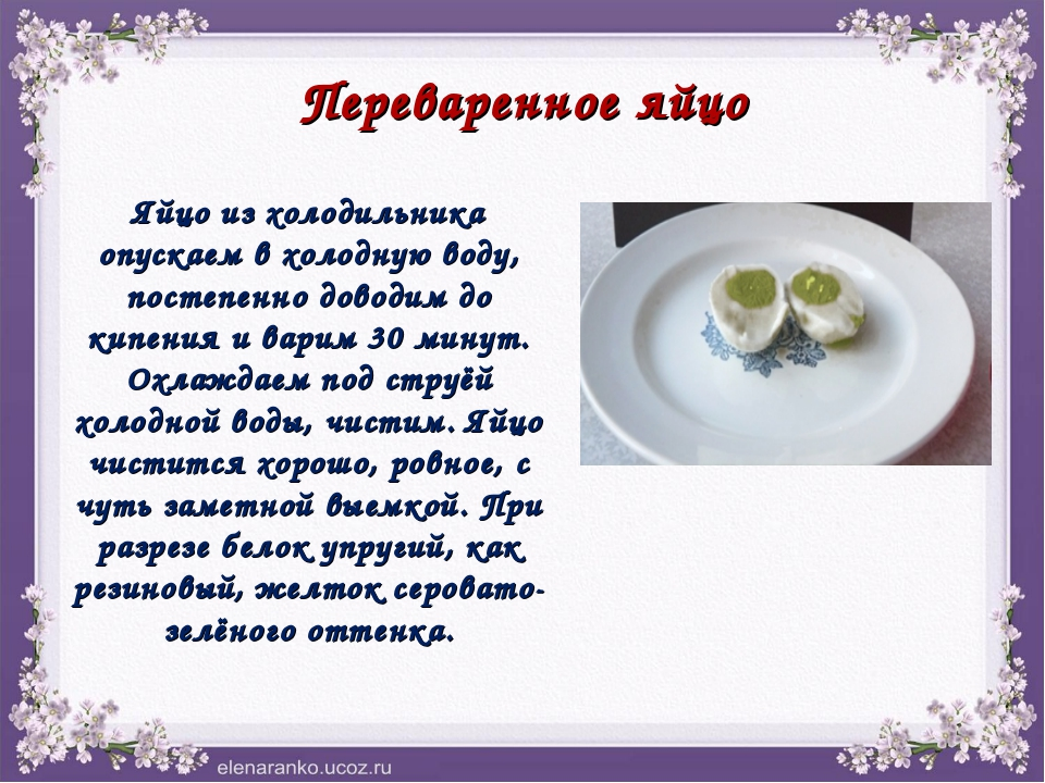 Переваренное яйцо Яйцо из холодильника опускаем в холодную воду, постепенно д...