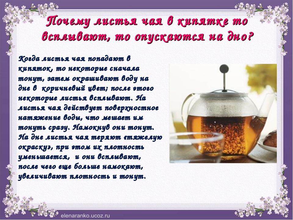 Почему листья чая в кипятке то всплывают, то опускаются на дно? Когда листья...