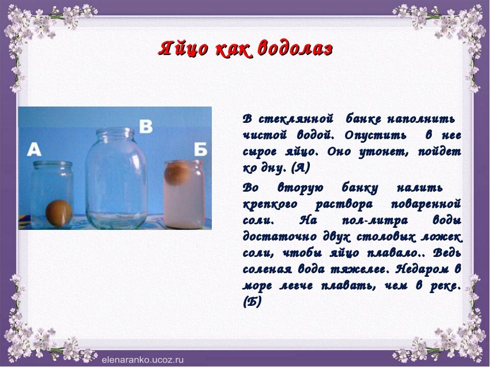 Яйцо как водолаз В стеклянной банке наполнить чистой водой. Опустить в нее сы...