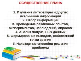 ОСУЩЕСТВЛЕНИЕ ПЛАНА 1. Изучение литературы и других источников информации 2.