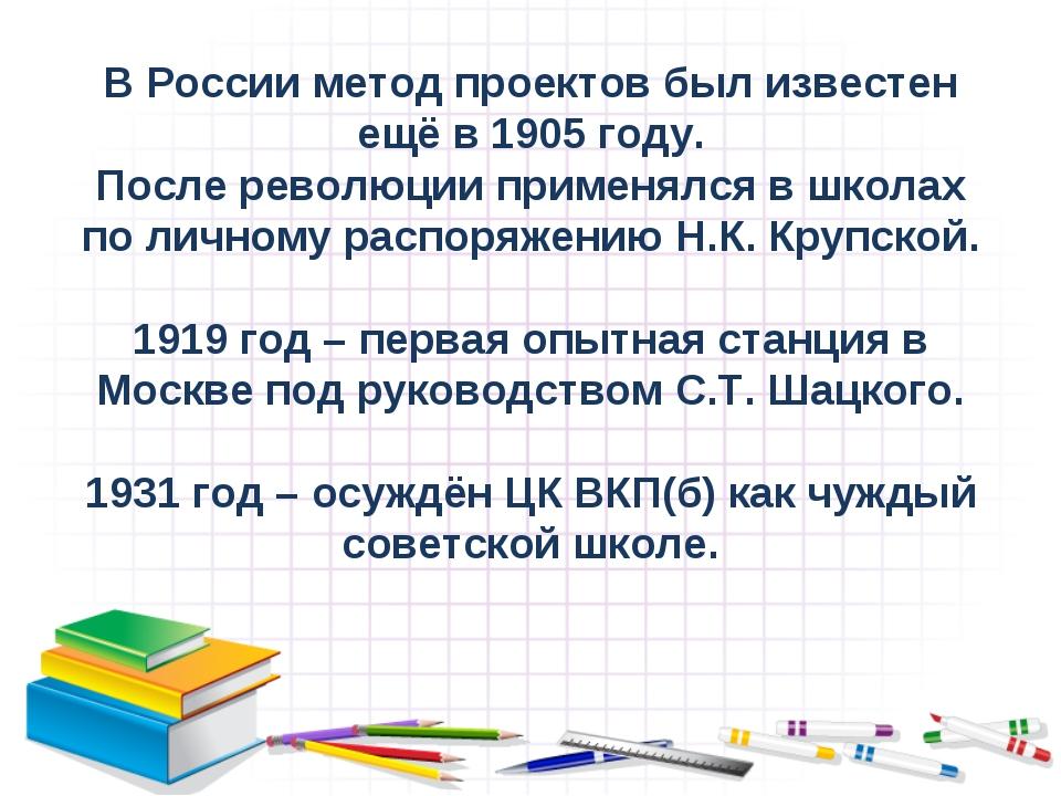 В России метод проектов был известен ещё в 1905 году. После революции применя...
