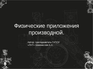 Физические приложения производной. Автор: преподаватель ГАПОУ «ЛНТ» Шаммасова