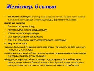 Жемістер. 6 сынып Жалпы мақсаттар:Оқушылар жасыл эвглена туралы оқиды, топта