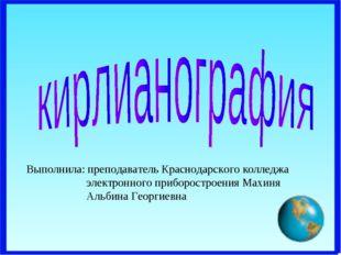 Выполнила: преподаватель Краснодарского колледжа электронного приборостроения