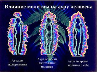 Влияние молитвы на ауру человека Аура до эксперимента Аура во время ментально