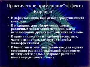"""Практическое применение""""эффекта Кирлиан"""" В дефектоскопии, как метод неразруша"""