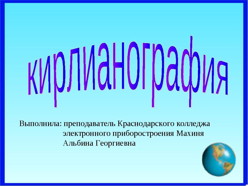 Выполнила: преподаватель Краснодарского колледжа электронного приборостроения...