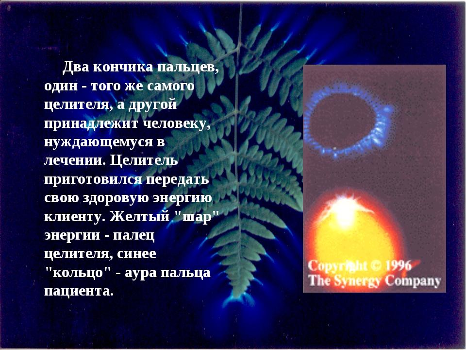 Два кончика пальцев, один - того же самого целителя, а другой принадлежит чел...
