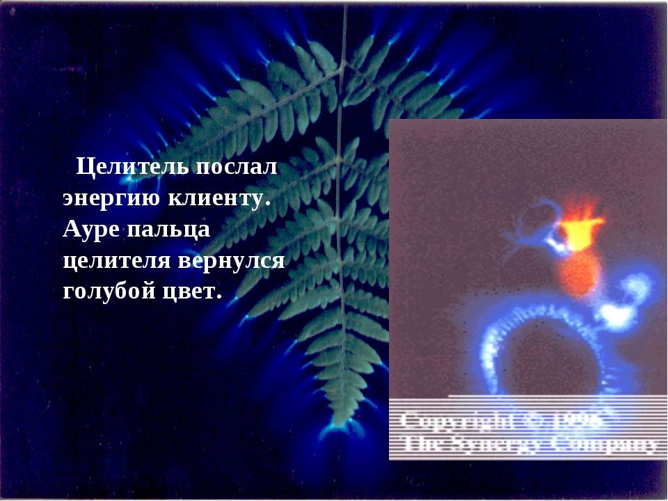Целитель послал энергию клиенту. Ауре пальца целителя вернулся голубой цвет.