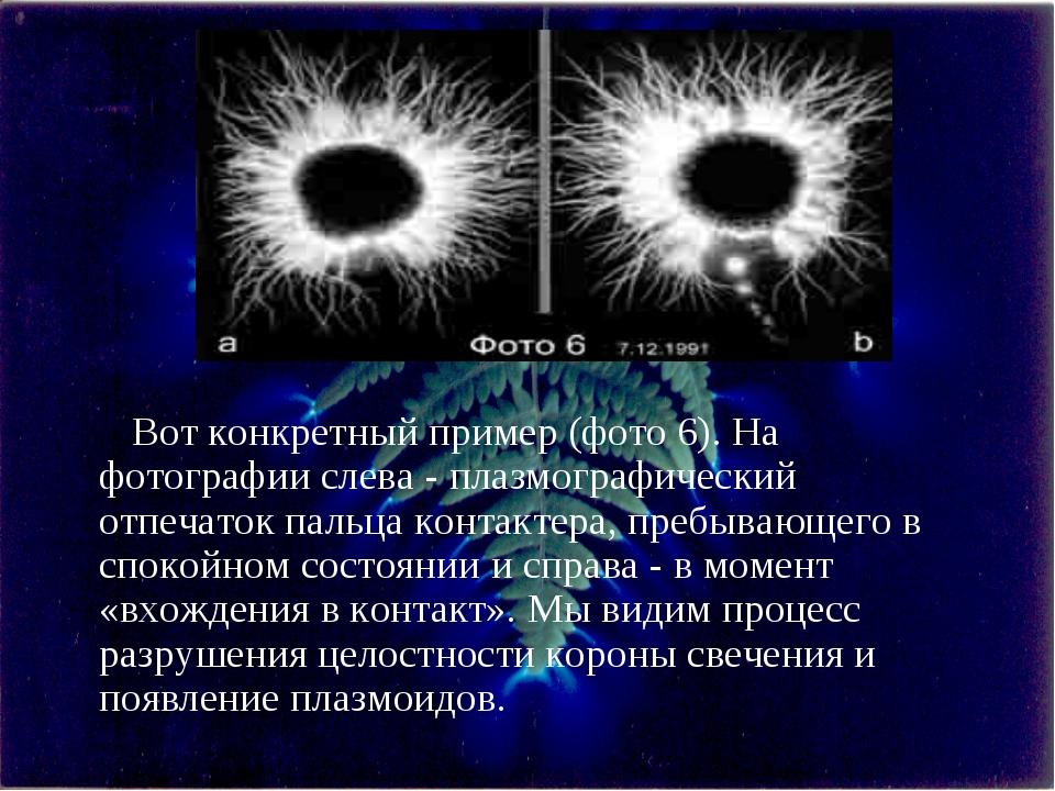 Вот конкретный пример (фото 6). На фотографии слева - плазмографический отпеч...