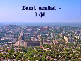 Баш ҡалабыҙ - Өфө
