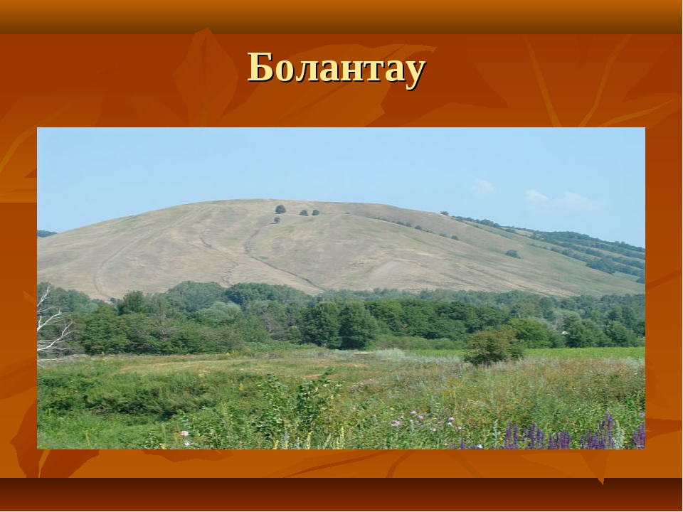 Болантау