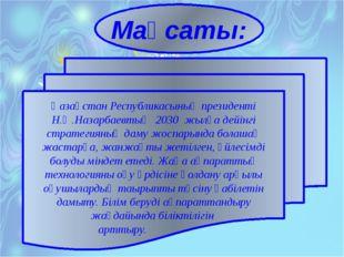 Қазақстан Республикасының президенті Н.Ә.Назарбаевтың 2030 жылға дейінгі стра