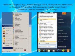 Windows7-ні орнатқанда автоматты түрде office бағдарламасы орнатылады, ал Win