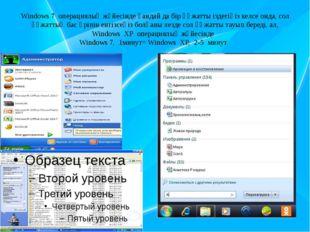 Windows 7 операциялық жүйесінде қандай да бір құжатты іздегіңіз келсе онда, с
